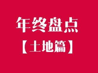 柳州全年土拍总揽金127亿元!
