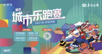 """""""碧燃2021临沂城市乐跑赛""""报名开启 2021共赴美好生活"""