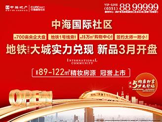 中海国际社区建面约89-122㎡房源 冠誉上市