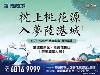 中国中铁陆港城|枕上桃花源 入梦陆港城