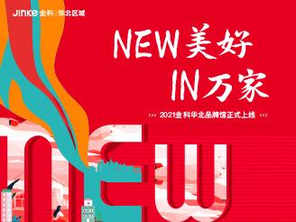 2021金科华北品牌馆正式上线
