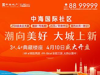 中海国际社区3#4#楼座 4月10日盛大开盘