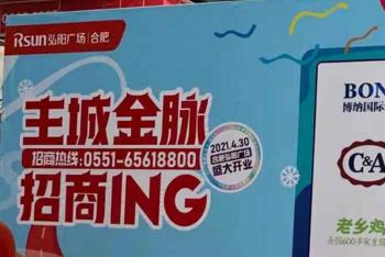 合肥弘阳广场部分入驻品牌曝光,预计2021年4月开业