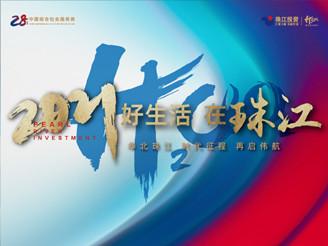 2021华北珠江品牌馆正式上线
