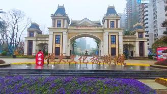 新滨湖恒大文化旅游城走拍视频