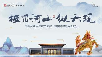 中海河山大观城市会客厅暨实体样板间开放日