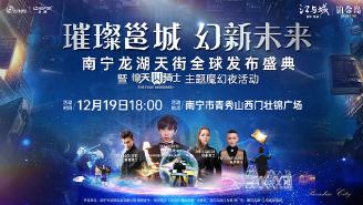 璀璨邕城 幻新未来 南宁龙湖天街全球发布盛典