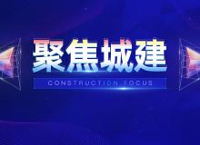 涉及948户,配备幼儿园,贵阳息烽县7个老旧小区将改造