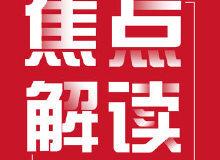 """绿城张亚东:迎接""""竞品质""""时代"""