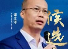 快讯:金地谭江洋获提名参选2021中国地产经理人100强