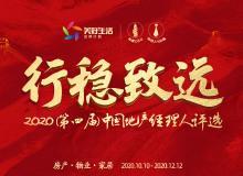"""快讯:勤诚达纪雪玲荣获""""2020中国地产经理人评选大湾区30强"""""""