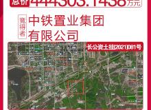 中国土地报道|长春首批集中供地竞拍落幕 中铁44.43亿元独得13宗地