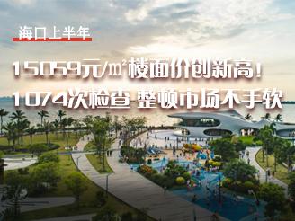乐居特别策划 | 2021海口楼市中场