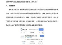 佛山恒大苏宁广场紧急澄清:非恒大并表项目 交付时间及计划未发生改变