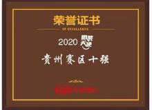 2020微笑天使贵州赛区10强名单火爆出炉!快来看有你Pick的Ta吗?