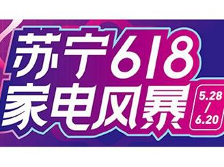 苏宁618 家电风暴