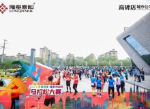 """2021高碑店市""""隆基泰和杯""""半程马拉松赛圆满落幕!"""