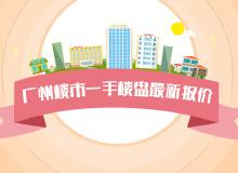 3月1日广州最新楼盘报价!增城有盘总价约115万/套起
